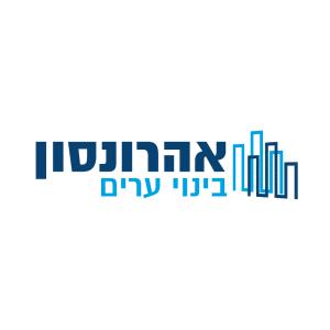 הלוגו של אהרונסון בינוי ערים