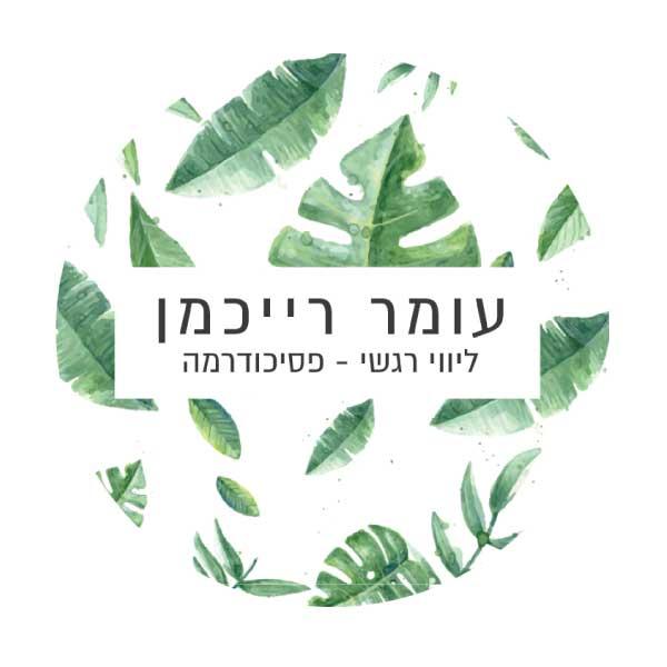 לוגו עומר רייכמן